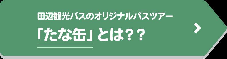 田辺観光バスのオリジナルバスツアー「たな缶」とは??
