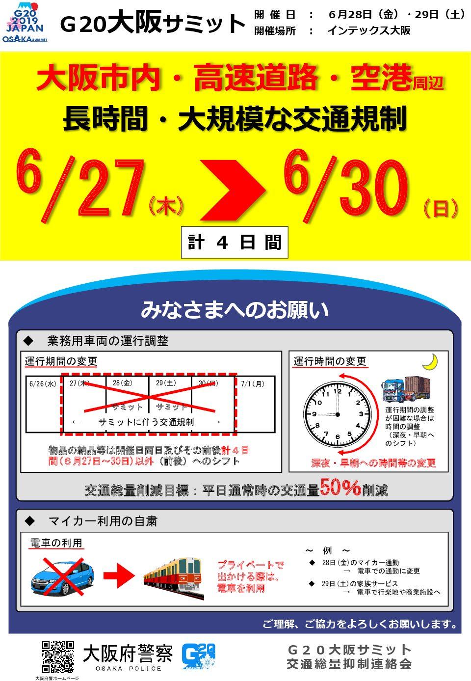 G20大阪サミットにおける運行中止のご連絡