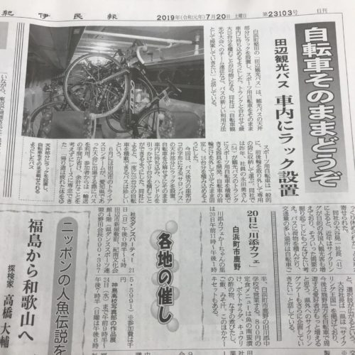 当社の自転車搭載装置(車内用)が新聞に掲載されました