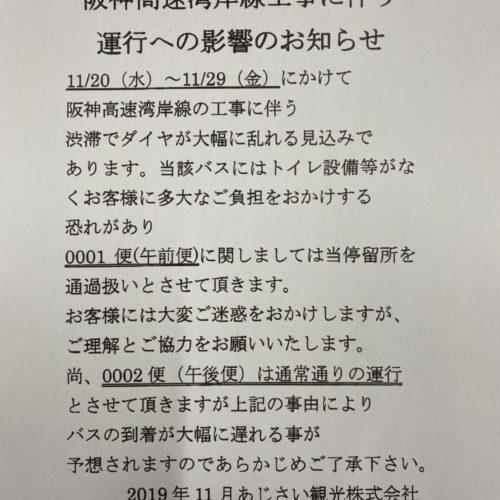 阪神高速湾岸線の工事通行止めに伴う遅延の可能性について