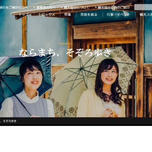 4月9日(木)発表の運休・ツアー中止について