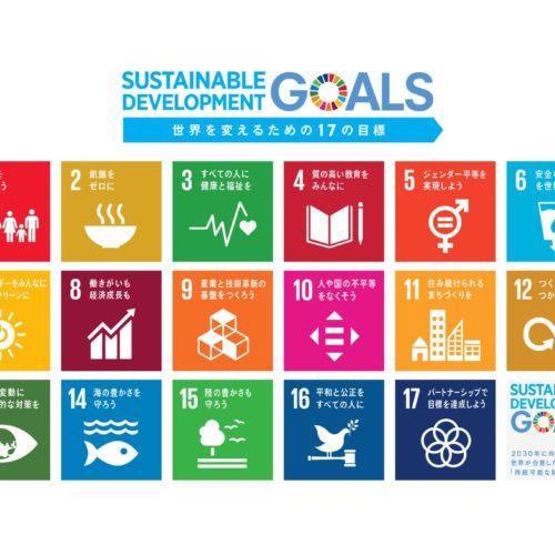 SDGsページをUPしました