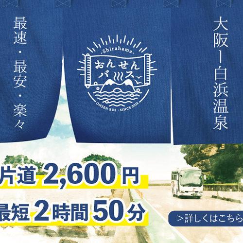 大阪ー南紀白浜リムジンバス(おんせんバス)運行に関するお知らせ