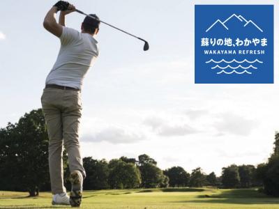 白浜ゴルフ倶楽部(平草原)コース